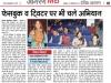 Dainik Jagran – 27 December, 2015, Lucknow