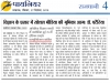 Pioneer Hindi – 27 December, 2015, Lucknow